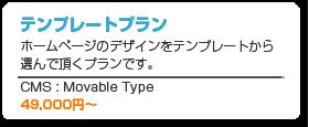 テンプレートプラン。ホームページのデザインをテンプレートから選んで頂くプランです。