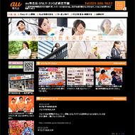 0027au専売店 ONLY-Jつくば研究学園様