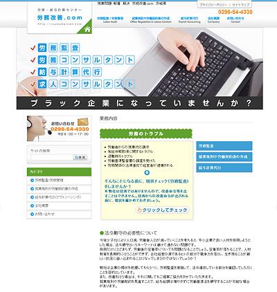 roumukaizen-news.jpg