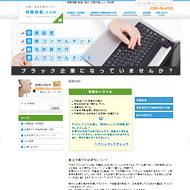 0047労務改善.com 労務・給与計算サポートセンター様
